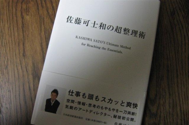 kashiwa_1.jpg