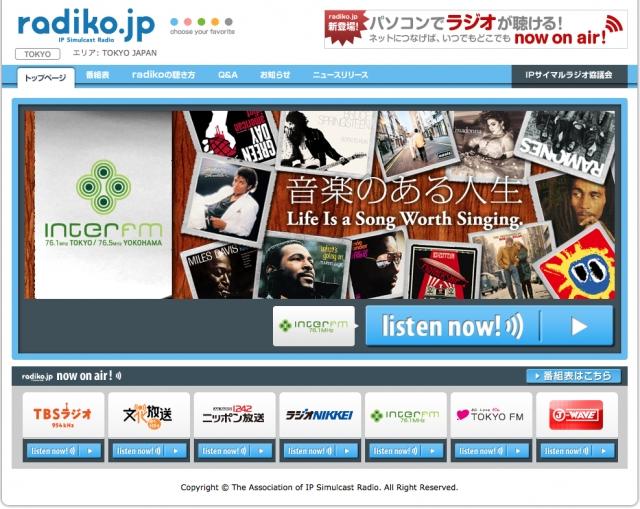 radiko.jp.jpg