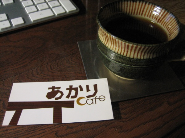 good bye akari cafe